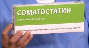 Соматостатин для набора веса
